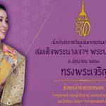 วันเฉลิมพระชนมพรรษา สมเด็จพระนางเจ้าฯ พระบรมราชินี ๓ มิถุนายน 2563