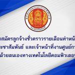 วิทยาลัยเทคนิคจันทบุรี รับสมัครลูกจ้างชั่วคราวรายเดือน