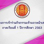 ตารางการเข้าร่วมกิจกรรม เข้าแถวหน้าเสาธง ภาคเรียนที่ 1 ปีการศึกษา 2563