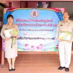 วิทยาลัยเทคนิคจันทบุรีแสดงความยินดีกับผู้ที่ได้รับรางวัลยกย่องเชิดชูเกียรติ ผู้ประกอบวิชาชีพทางการศึกษา ประจำปี 2564