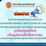 ในช่วงของสถานการณ์การแพร่ระบาดของโรคติดเชื้อไวรัสโคโรนา 2019 (COVID-19)