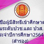 รายชื่อผู้มีสิทธิ์เข้าศึกษาต่อในระดับปวช.และ ปวส.ประจำปีการศึกษา2564 (สำรอง) คลิก…..